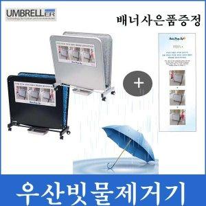 친환경 레인드롭탭 우산 빗물 제거기 털이기 제수기