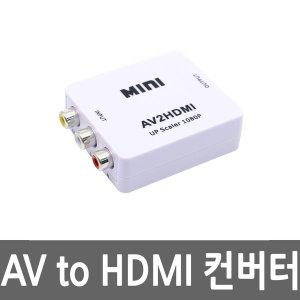 3RCA AV to HDMI 컨버터 영상 변환젠더 TV 빔프로젝터
