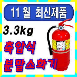 3.3kg분말소화기/11월 신제품/가정용소화기/사무실