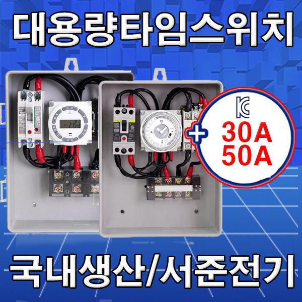 SJD-H50/간판타이머/대용량/타임스위치/전기/서준전기