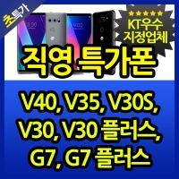 KT/LG특가폰/LG V40/V30/G7/Q8/Q7/X5/X4/최다혜택100%