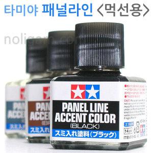 패널라인 엑센트 40ml/ 먹선용 에나멜 먹선 먹선펜