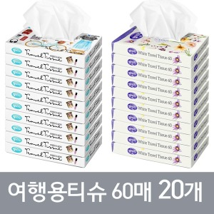 모나리자 여행용티슈 60매 20개 휴대용 일회용