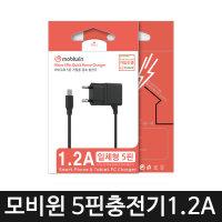 모비윈 5핀 가정용충전기 1.2A 브랜드런칭특가