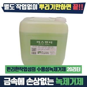 녹제거제/녹전환제/녹방지제/금속녹제거/녹물녹방지