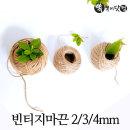 마끈 3합(3mmx 50m)-롤마끈 나무집게끈 포장용 장식끈