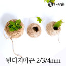마끈 4합(4mmx 50m)-롤마끈 나무집게끈 포장용 장식끈