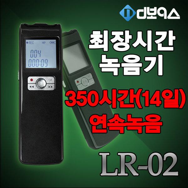 LR-02/300시간/장시간/보이스레코더/녹음기/녹음 8GB