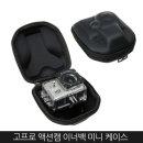 고프로 액션캠 이너백 미니 케이스 가방