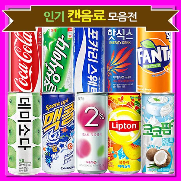 캔음료/캔콜라/칠성사이다/콜라/환타/포카리/솔의눈