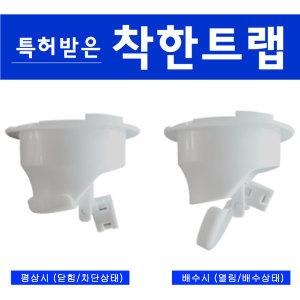 하수구냄새차단트랩 특허받은 하수구트랩 착한트랩