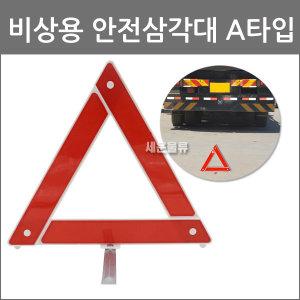 리플렉터/ A타입 비상용 안전삼각대/안전용품/야간반