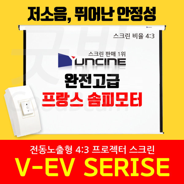 굿빔(V-EV120-S)솜피모터 전동노출스크린120인치