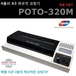 GMP POTO-320M예열2분/4롤러 A3코팅기/다물오피스