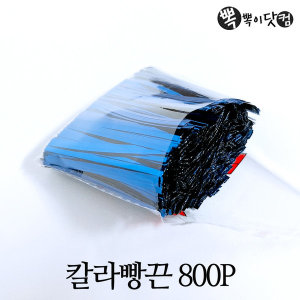 빵끈 파랑(6cm) 800p-봉지끈 포장끈 철사끈 칼라타이