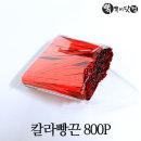 빵끈 빨강(6cm) 800p-봉지끈 포장끈 철사끈 칼라타이