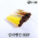 빵끈 금색(6cm) 800p-봉지끈 포장끈 철사끈 칼라타이