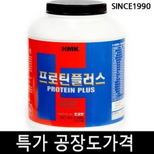 HMK 프로틴플러스 쵸코맛 2300g 단백질보충제 쉐이크