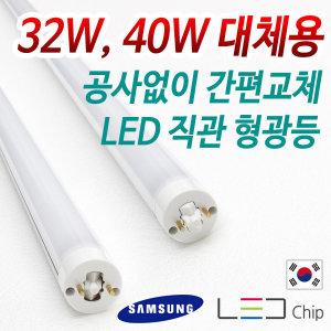 탑룩스 삼성칩 최신형 LED직관형광등/삼파장램프 호환