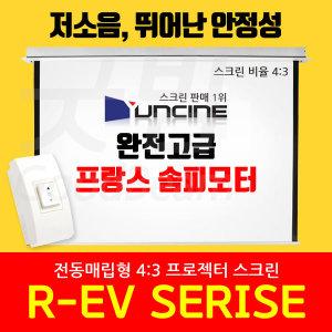 G/윤씨네/전동매립스크린(R-EV100-S)솜피모터/100인치