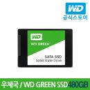 WD GREEN SSD 480GB WD한국공식총판/우체국택배 AS 3년
