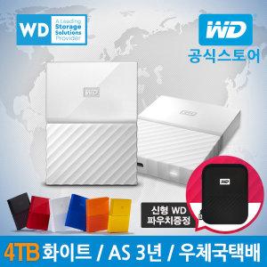 WD My Passport 4TB 외장하드 화이트 WD공식/파우치
