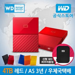 WD My Passport 4TB 외장하드 레드 WD공식/파우치증정