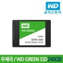 WD GREEN SSD 240GB WD한국공식총판/우체국택배 AS 3년