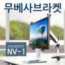 카멜마운트 무베사 모니터거치대 NV-1