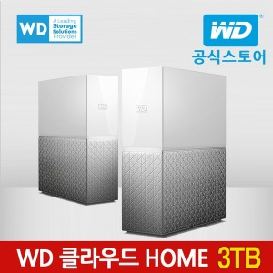 WD My Cloud HOME 3TB 마이클라우드 NAS WD공식총판