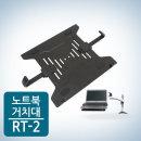 카멜마운트 MA시리즈용 노트북거치대 RT-2