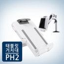 카멜마운트 태블릿거치대 PH-2/핸드폰거치대