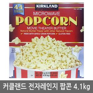 커클랜드 전자렌지 팝콘 4.1kg 무비시어터 popcorn