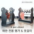 강아지옷걸이 A.비글푸들S-옷장 애견 고양이행거 용품