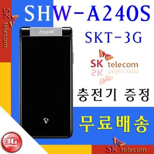 SHW-A240S/3G폰/학생폰/효도폰/폴더폰/와이즈모던/