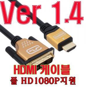 신제품/ NETmate HDMI to DVI Gold Metal 케이블 2M (Ver1.4