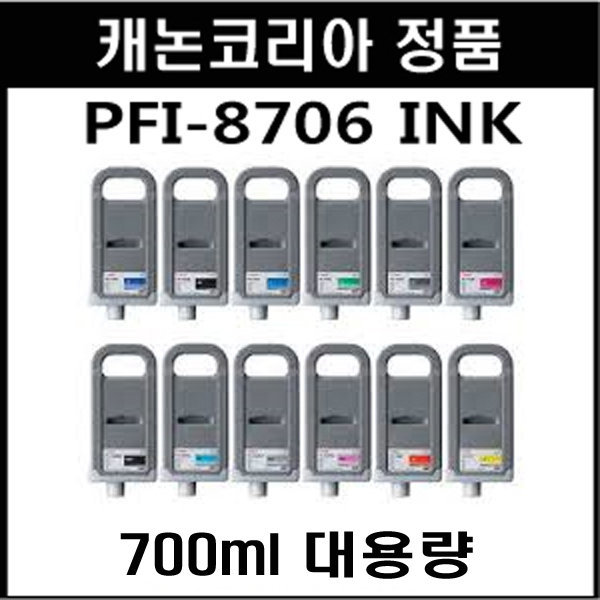 캐논코리아정품 PFI-8706 PFI-8706MBK 색상선택구매