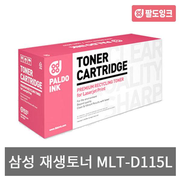 삼성 재생 MLT-D115L SL-M2620 SL-M2670FD SL-M2820DW