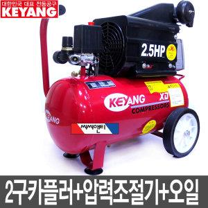 계양 콤프레샤 KAC-25 2.5HP 씨씨앤티 저소음콤프레샤