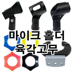 마이크홀더 육각고무 고정 걸이 유선 무선