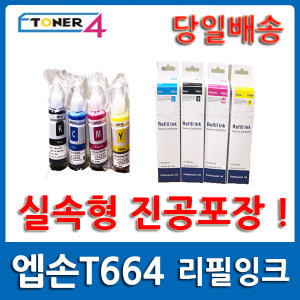 엡손 재생잉크 T664 / L220 L365 L310 L360 L565 L380