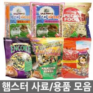 햄스터 사료/용품/베딩 모음전