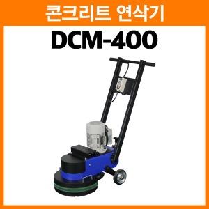 바닥연삭기/DCM-400/콘크리트연삭기/바닥면갈이