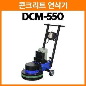 바닥연삭기/DCM-550/콘크리트연삭기/바닥면갈이