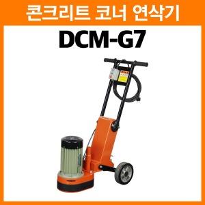 코너연삭기/DCM-G7/콘크리트연삭기/바닥면갈이