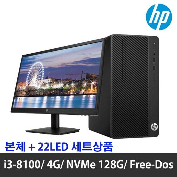 HP 280 G4 MT (i3-8100/4G/NVMe 128G) + 22LED set Ck