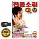 동영상USB 전추영의 천둥소리 41곡-트로트 DVD 노래CD 차량노래USB USB음반 효도라디오 음원 MP3 PC 앰프