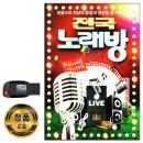 동영상USB 전국 노래방 55곡-트로트 DVD 반주음악 CD 차량노래USB USB음반 효도라디오 음원 MP3 PC 앰프