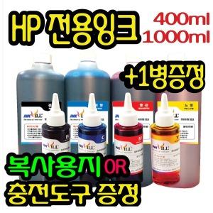 HP프린터잉크 HP678 HP7110 HP8640 HP8610 HP8600잉크
