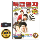 동영상USB 특급열차 31곡-관광트로트 DVD 노래USB CD 차량노래USB USB음반 효도라디오 음원 MP3 PC 앰프